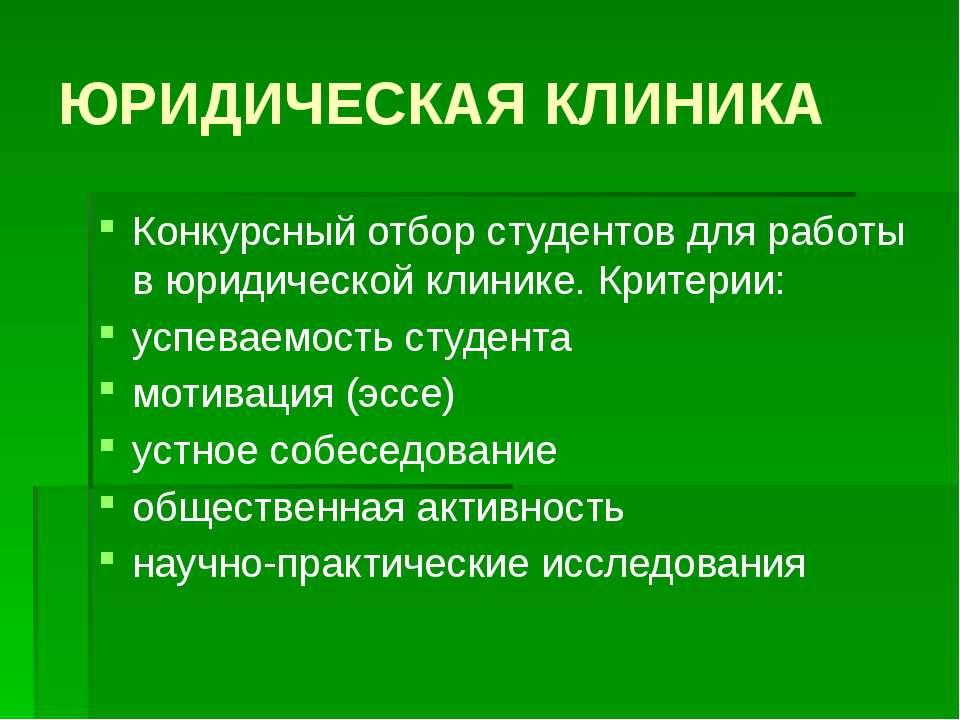 ЮРИДИЧЕСКАЯ КЛИНИКА Конкурсный отбор студентов для работы в юридической клини...