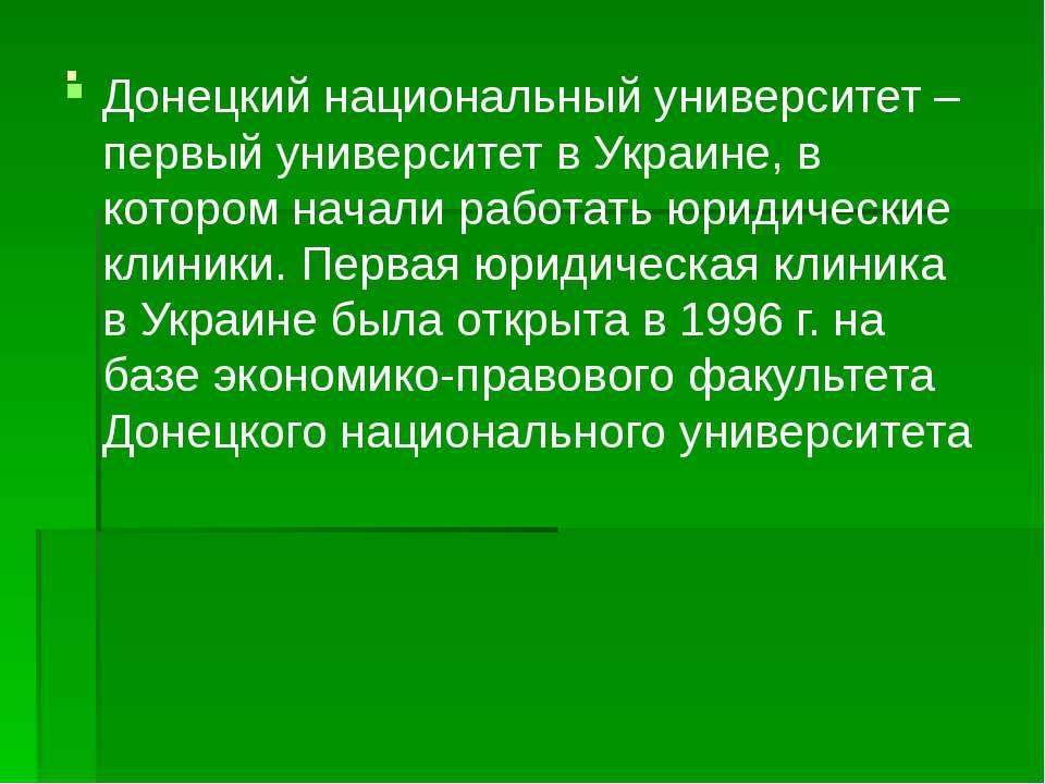 . Донецкий национальный университет – первый университет в Украине, в котором...