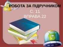 РОБОТА ЗА ПІДРУЧНИКОМ С. 11 ВПРАВА 22