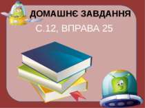 ДОМАШНЄ ЗАВДАННЯ С.12, ВПРАВА 25