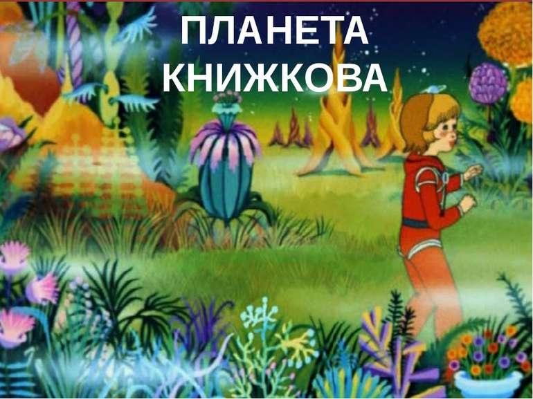 ПЛАНЕТА КНИЖКОВА