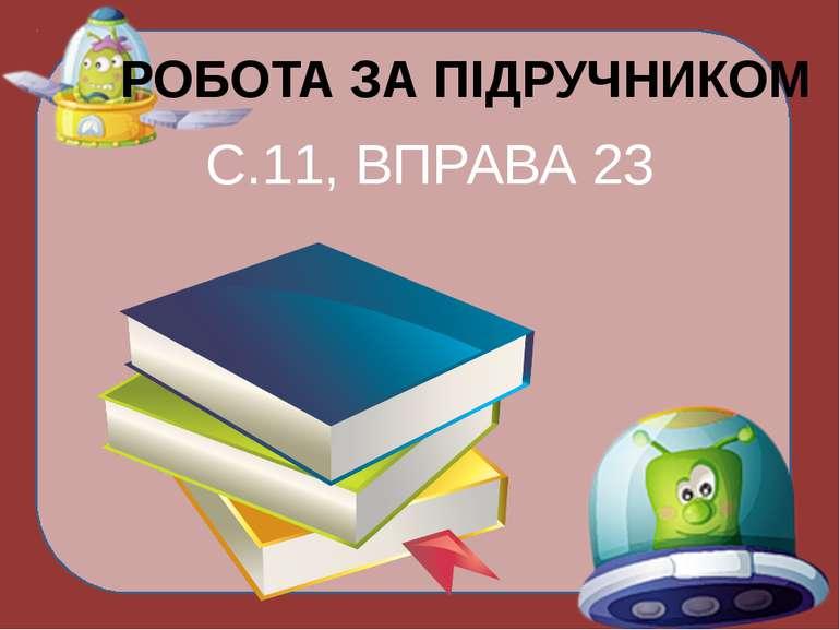 РОБОТА ЗА ПІДРУЧНИКОМ С.11, ВПРАВА 23