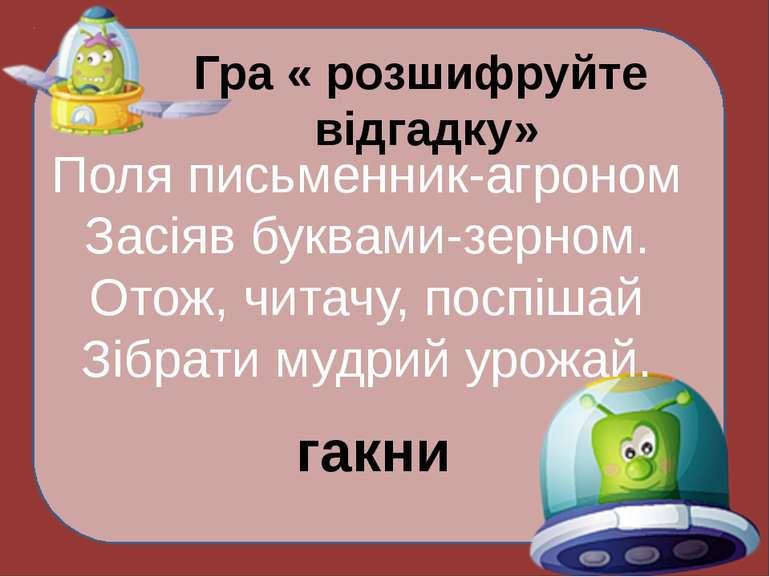 Гра « розшифруйте відгадку» Поля письменник-агроном Засіяв буквами-зерном. От...