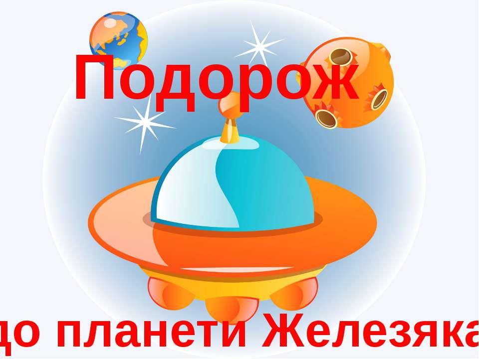 Подорож до планети Железяка