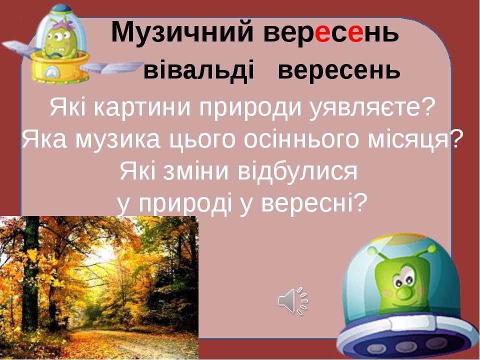 Музичний вересень вівальді вересень Які картини природи уявляєте? Яка музика ...