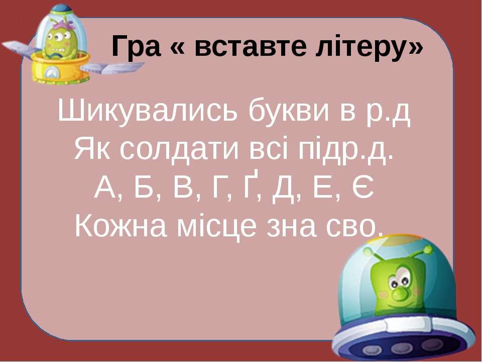Гра « вставте літеру» Шикувались букви в р.д Як солдати всі підр.д. А, Б, В, ...