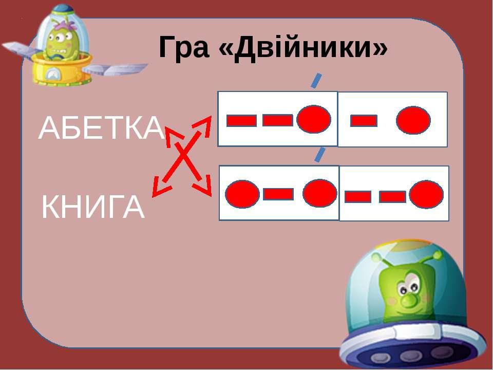 Гра «Двійники» АБЕТКА КНИГА