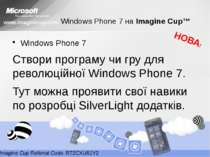Windows Phone 7 Створи програму чи гру для революційної Windows Phone 7. Тут ...