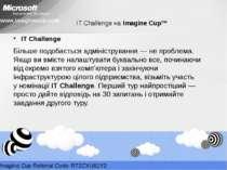 IT Challenge Більше подобається адміністрування— непроблема. Якщо ви вмієте...