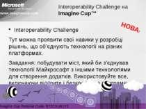 Interoperability Challenge Тут можна проявити свої навики у розробці рішень, ...