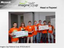 Наші в Парижі www.imaginecup.com Imagine Cup Referral Code: R72CXU61Y2