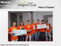 Наші в Парижі www.imaginecup.com Imagine Cup Referral Code: R72CXU61Y2