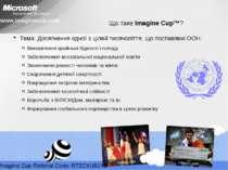 Тема: Досягнення одної з цілей тисячоліття, що поставлені ООН: Викорінення кр...