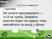 Digital Media Нехочете програмувати— тойнетреба. Знімайте коротке відео ...