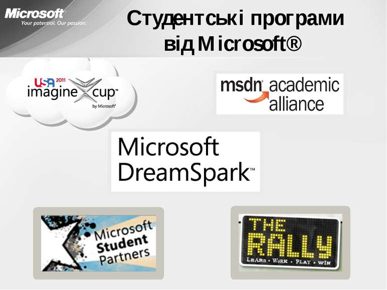 Студентські програми від Microsoft®
