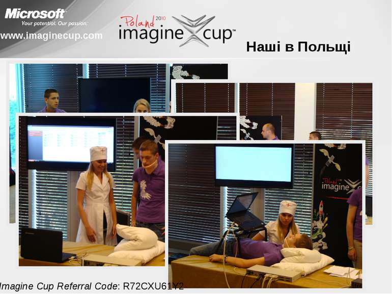 Наші в Польщі www.imaginecup.com Imagine Cup Referral Code: R72CXU61Y2