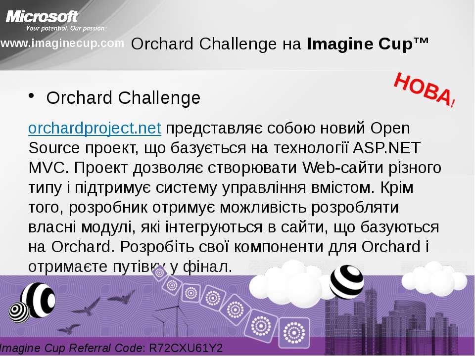 Orchard Challenge orchardproject.net представляє собою новий Open Source прое...
