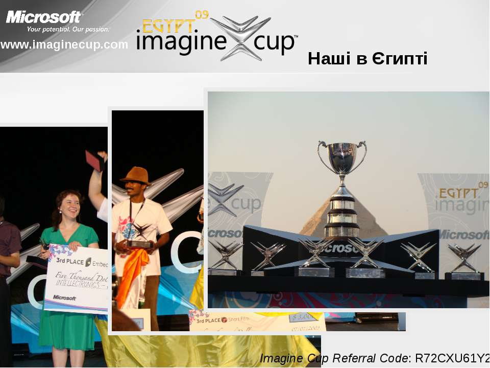 Наші в Єгипті www.imaginecup.com Imagine Cup Referral Code: R72CXU61Y2
