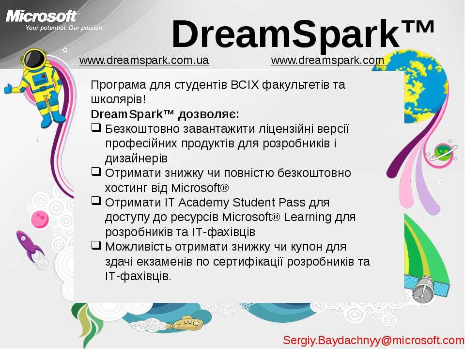 DreamSpark™ Програма для студентів ВСІХ факультетів та школярів! DreamSpark™ ...