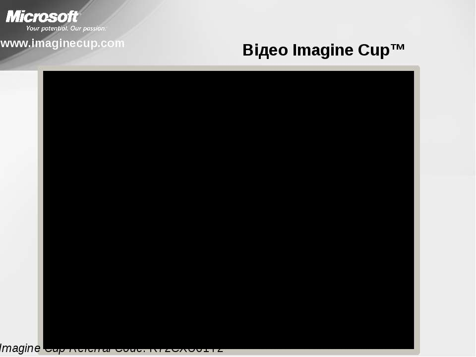 Відео Imagine Cup™ www.imaginecup.com Imagine Cup Referral Code: R72CXU61Y2