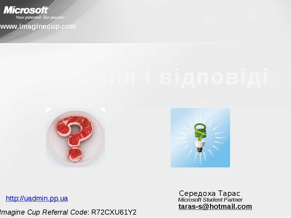 www.imaginecup.com Питання і відповіді Imagine Cup Referral Code: R72CXU61Y2 ...