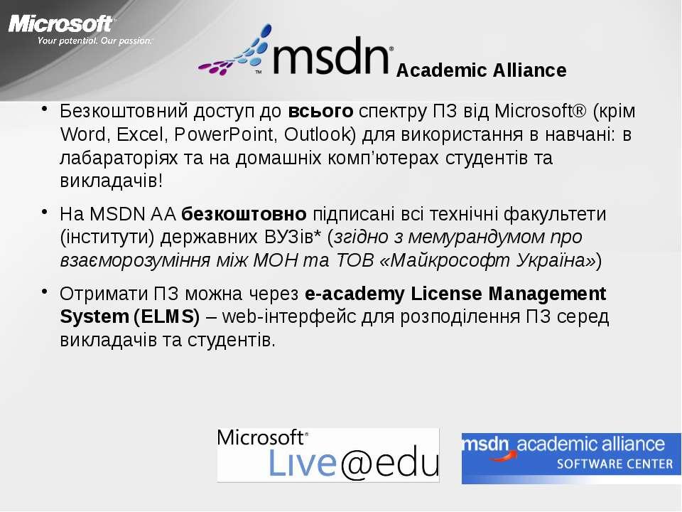 Безкоштовний доступ до всього спектру ПЗ від Microsoft® (крім Word, Excel, Po...
