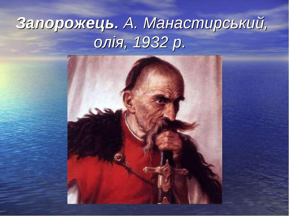 Запорожець. А. Манастирський, олія, 1932 р.