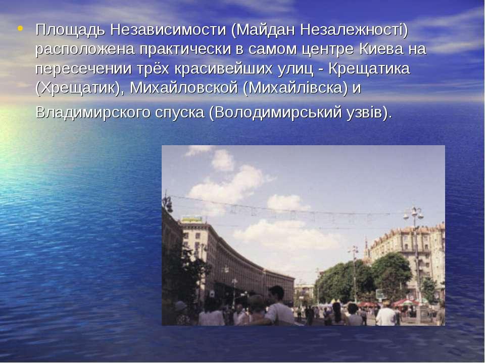Площадь Независимости (Майдан Незалежностi) расположена практически в самом ц...