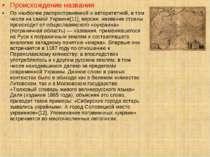 Происхождение названия По наиболее распространённой и авторитетной, в том чис...