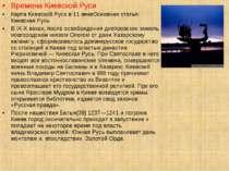 Времена Киевской Руси Карта Киевской Руси в 11 векеОсновная статья: Киевская ...