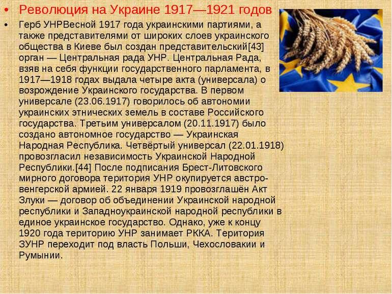 Революция на Украине 1917—1921 годов Герб УНРВесной 1917 года украинскими пар...