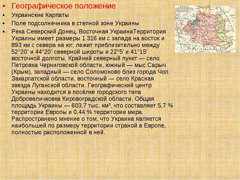 Географическое положение Украинские Карпаты Поле подсолнечника в степной зоне...