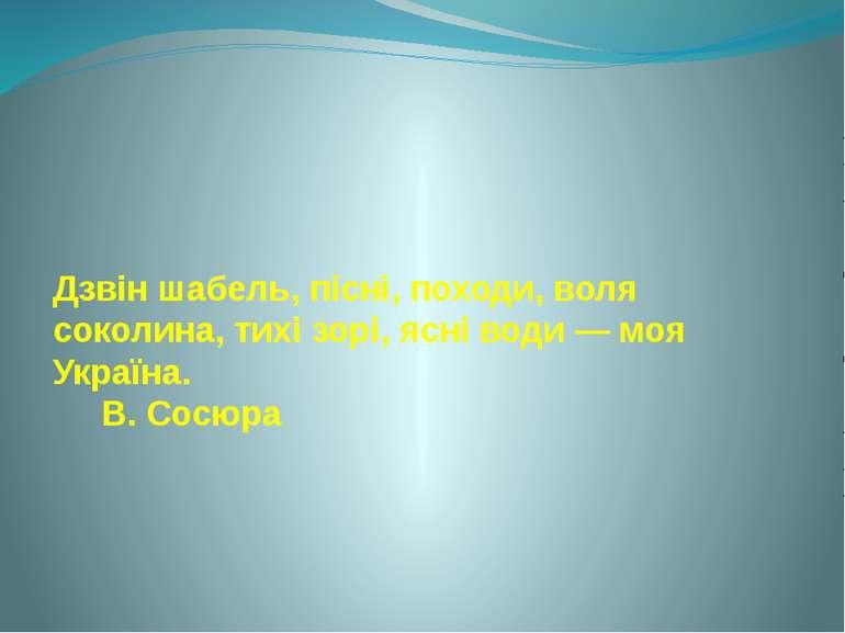 Дзвін шабель, пісні, походи, воля соколина, тихі зорі, ясні води — моя Україн...