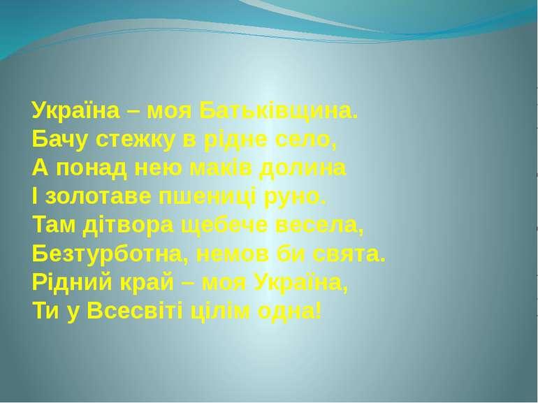 Україна – моя Батьківщина. Бачу стежку в рідне село, А понад нею маків долина...