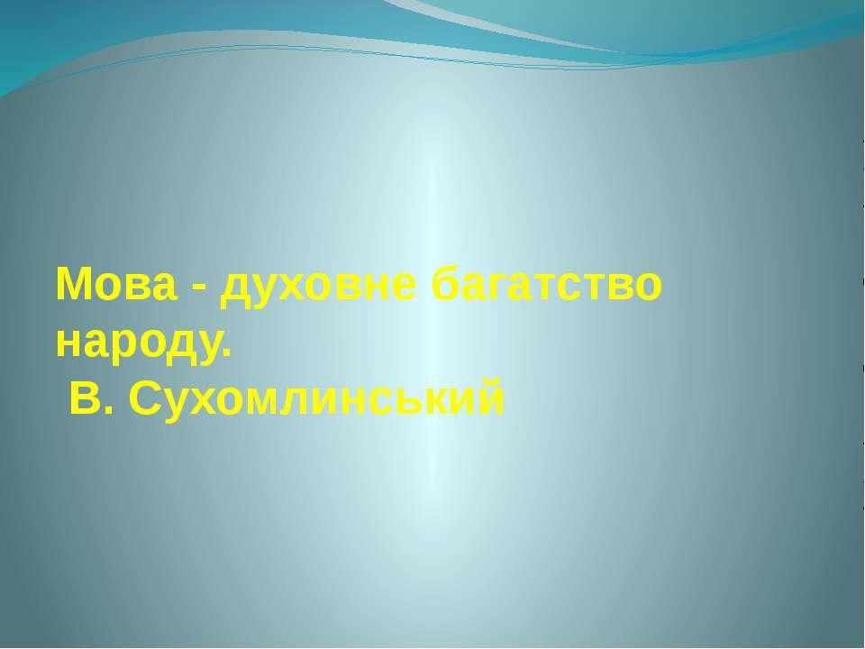 Мова - духовне багатство народу. В. Сухомлинський