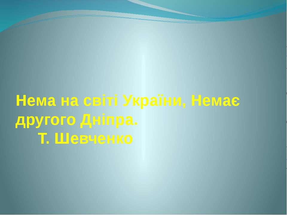 Нема на світі України, Немає другого Дніпра. Т. Шевченко