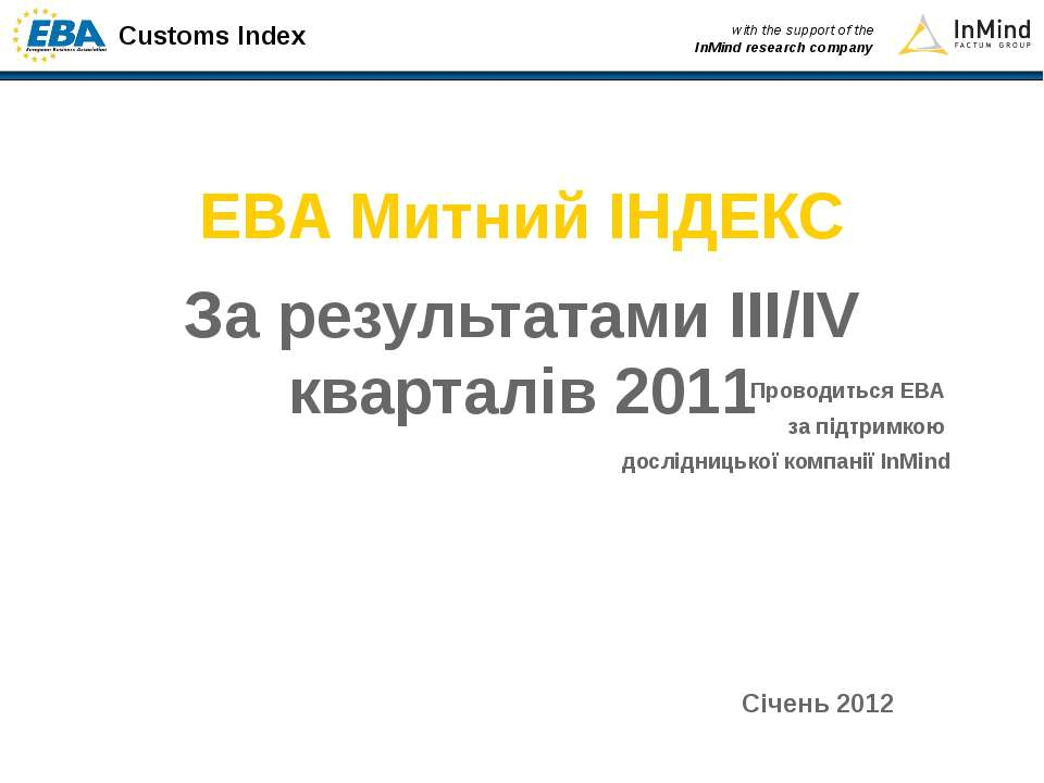 EBA Митний ІНДЕКС За результатами III/IV кварталів 2011 Проводиться EBA за пі...