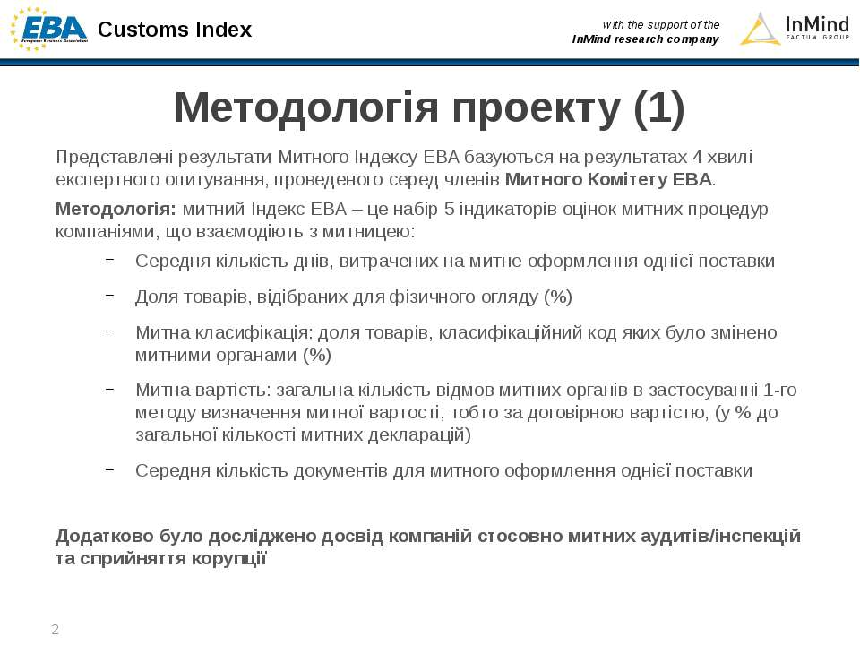 Методологія проекту (1) Представлені результати Митного Індексу EBA базуються...