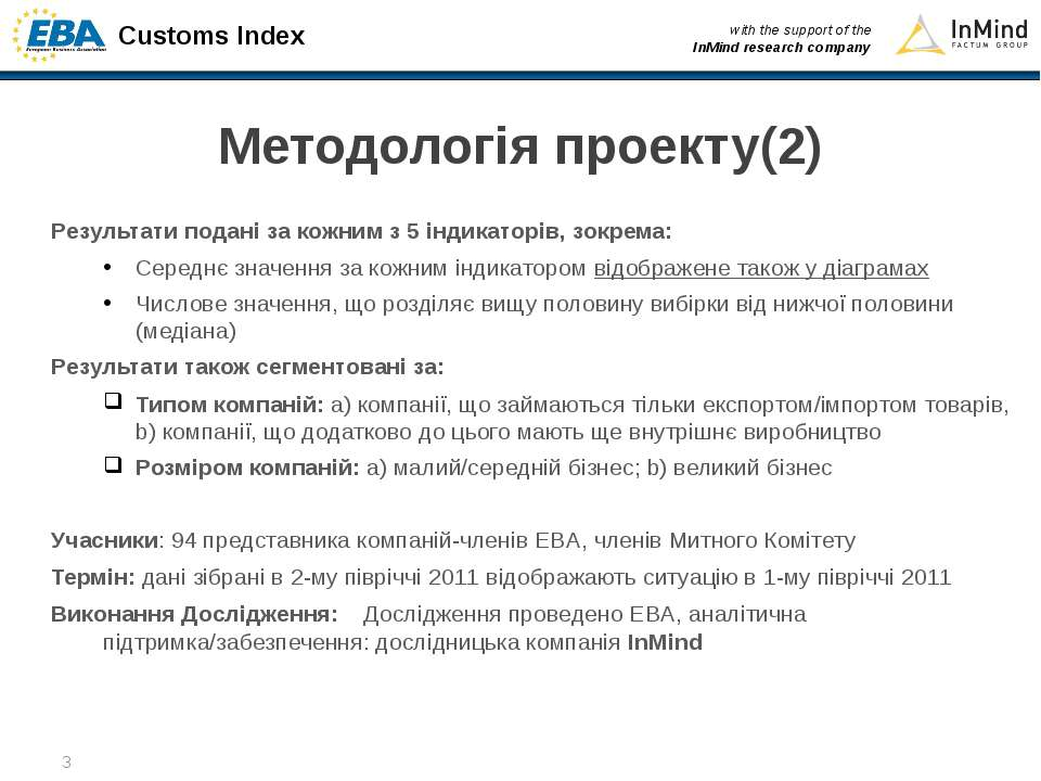 Методологія проекту(2) Результати подані за кожним з 5 індикаторів, зокрема: ...