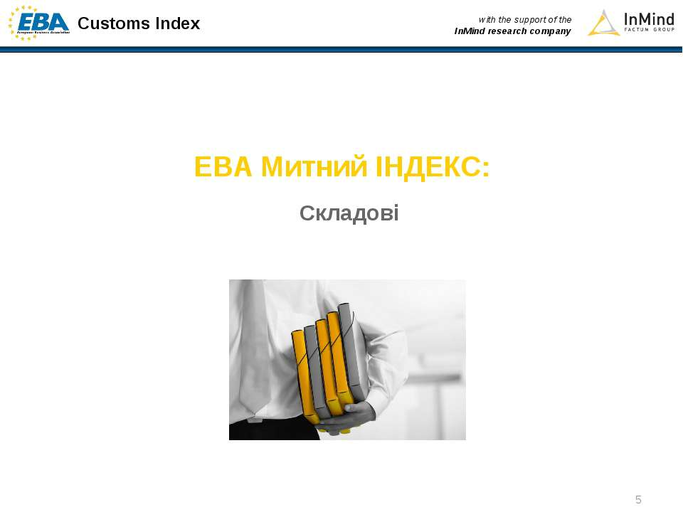 EBA Митний ІНДЕКС: Складові Customs Index with the support of the InMind rese...