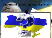Тернистий шлях до незалежності 1240 Зруйнування златоглавого Києва 1651 Битва...