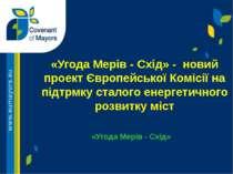 «Угода Мерів - Схід» - новий проект Європейської Комісії на підтрмку сталого ...