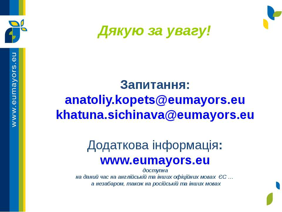 Запитання: anatoliy.kopets@eumayors.eu khatuna.sichinava@eumayors.eu Додатков...
