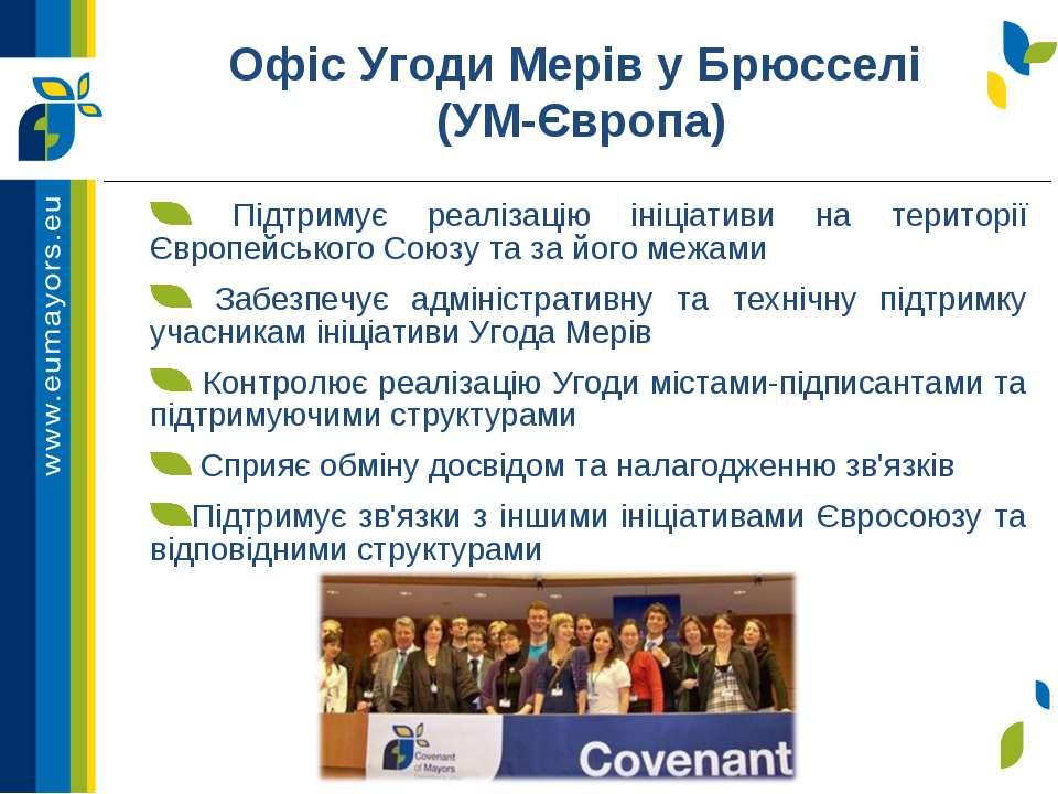 Підтримує реалізацію ініціативи на території Європейського Союзу та за його м...