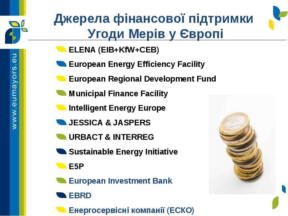 ELENA (EIB+KfW+CEB) European Energy Efficiency Facility European Regional Dev...