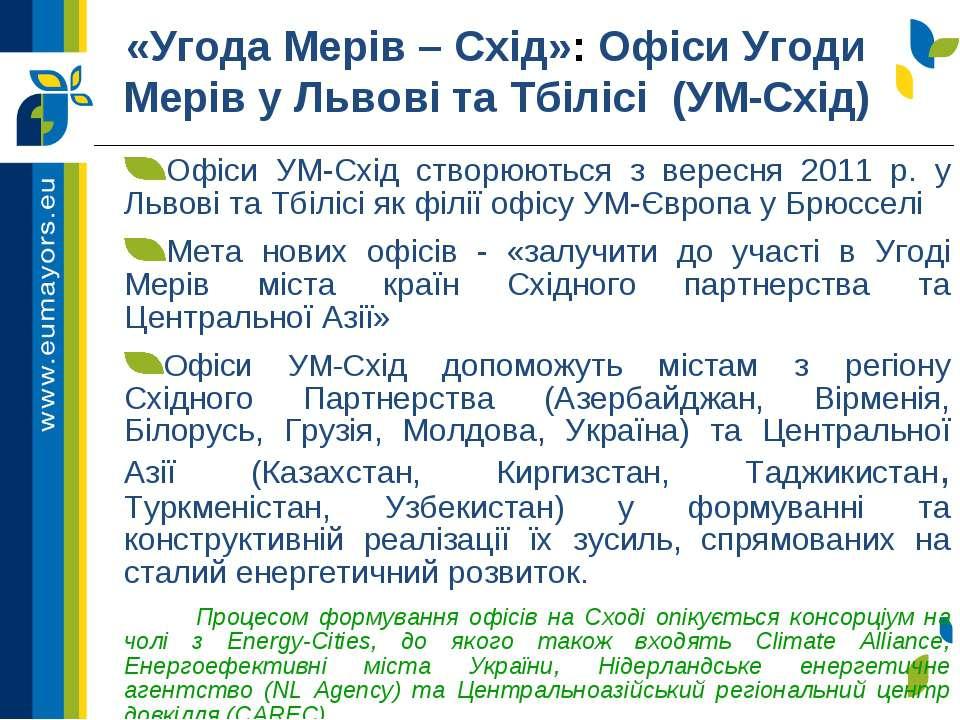 Офіси УМ-Схід створюються з вересня 2011 р. у Львові та Тбілісі як філії офіс...