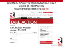 www.righttoresearch.org Дізнатись більше та поспілкуватись з нами можна за по...