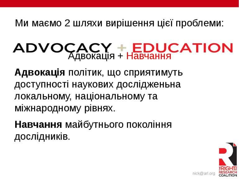 Ми маємо 2 шляхи вирішення цієї проблеми: Адвокація + Навчання Адвокація полі...