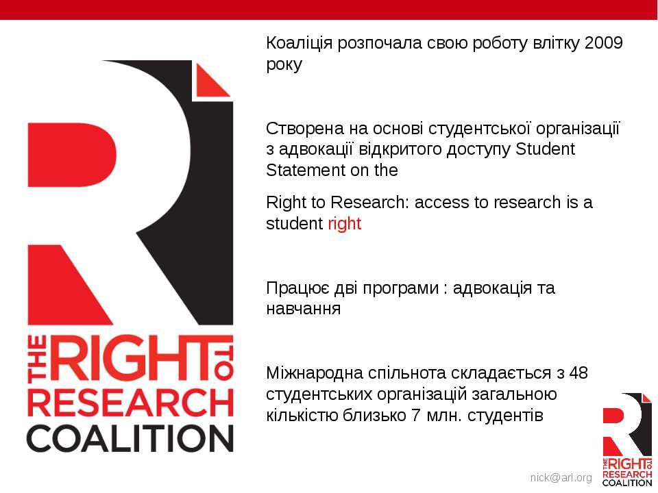 Коаліція розпочала свою роботу влітку 2009 року Створена на основі студентськ...