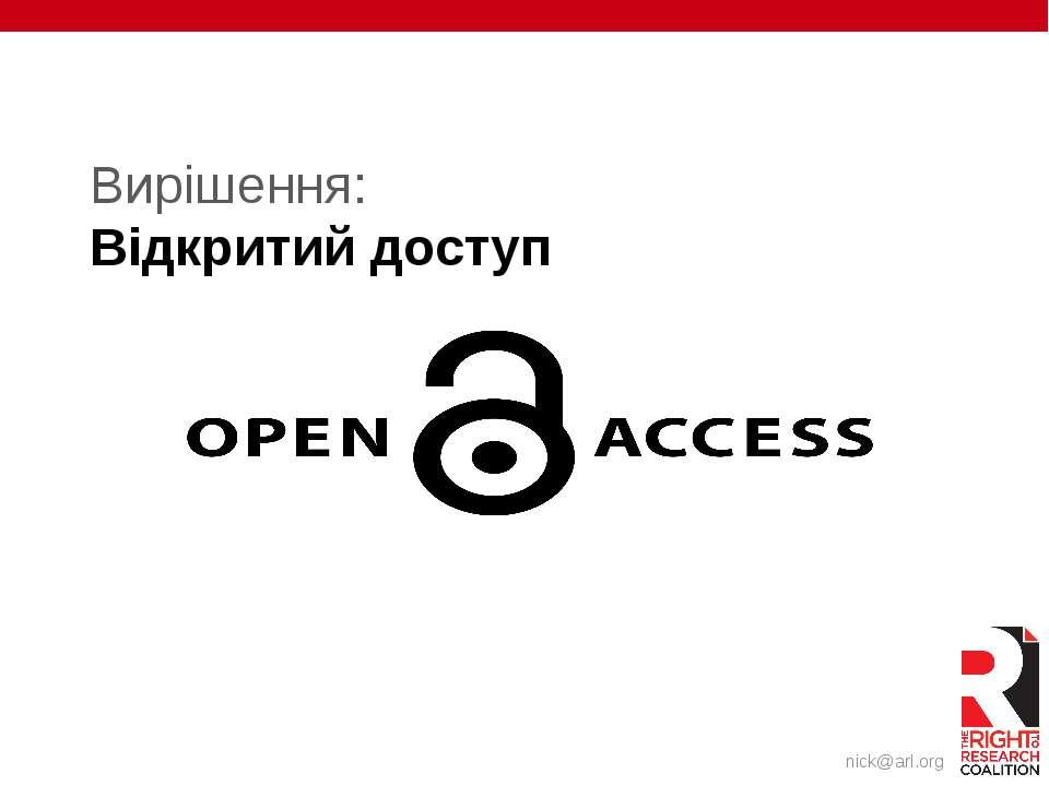 Вирішення: Відкритий доступ www.righttoresearch.org nick@arl.org